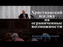 Христианский взгляд на ограниченные возможности МПДА 2017 09 22 Осипов А И