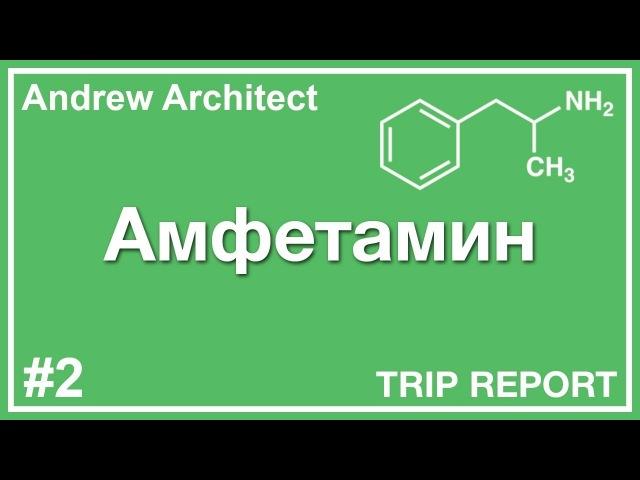 Амфетамин трип репорт (обзоррецензия на фен)
