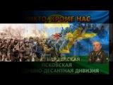 Памяти 6 й роты 104 ПДП (Cover) - Александр Пинер. Армейские песни
