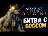 БИТВА С БОССОМ! ЖЕСТЬ! (DLC) - Assassins Creed: Origins - #3
