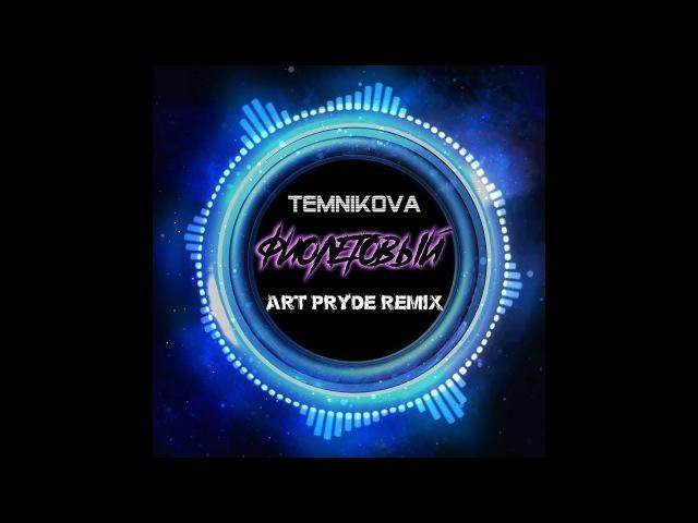 TEMNIKOVA - Фиолетовый (ART PRYDE Remix)