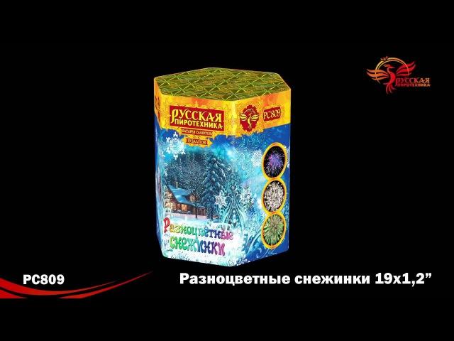 Батарея салютов Разноцветные снежинки РС809