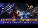 Хроники StarCraft История Протоссов Часть 4 Человечество и пришествие зергов