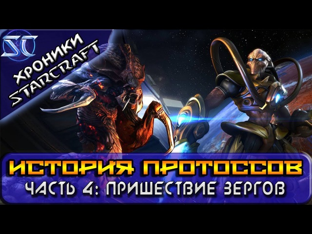 [Хроники StarCraft] История Протоссов. Часть 4: Человечество и пришествие зергов