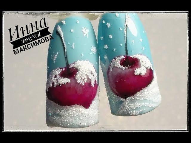 ❄ ЗИМНЯЯ ВИШНЯ на ногтях ❄ ЗИМНИЙ дизайн ногтей ❄ Дизайн ногтей гель лаком ❄ Nail