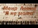 МЕИР ЛЕВИН Я НЕ МОЛЮ Cлова Двора Левитина Аранжировка Симха Фридман Музыка Меир Левин