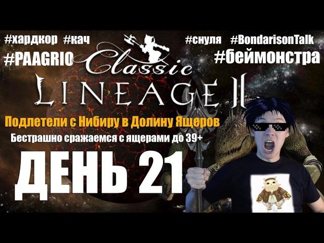 26. [RU/ENG] Lineage 2 Classic | Paagrio | Подлетели с Нибиру в Долину Ящеров | День 21