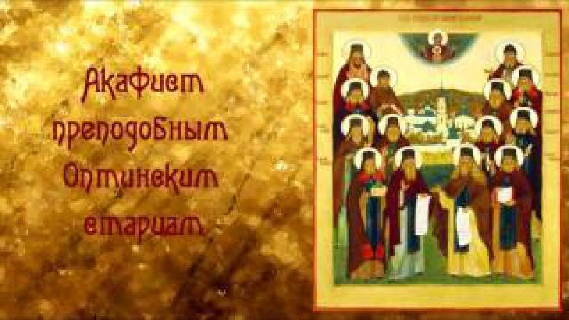 О исцелении души обрести умиротворение и покой Акафист преподобным Оптинским старцам
