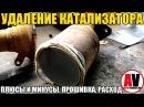 Удаление катализатора: ПЛЮСЫ и МИНУСЫ, РАСХОД, МОЩНОСТЬ, ПРОШИВКА (ЕВРО2)
