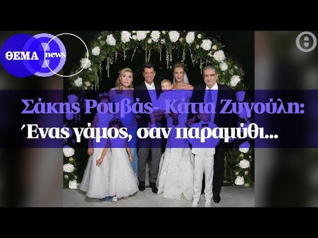 Σάκης Ρουβάς- Κάτια Ζυγούλη: Ένας γάμος, σαν παραμ973