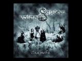 Septem Voices - Твоя одна