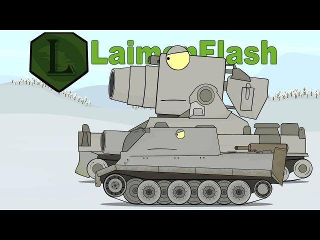 LaimenFlash: Братья по Оружию. Мультики про танки worldoftanks wot танки — [wot-vod.ru]