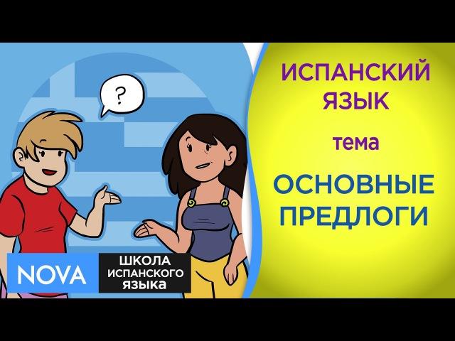 ОСНОВНЫЕ ПРЕДЛОГИ в испанском языке Тема предлоги. Школа NOVA