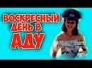 Воскресный день в aдy военный фильм драма исторический ФИЛЬМЫ СССР