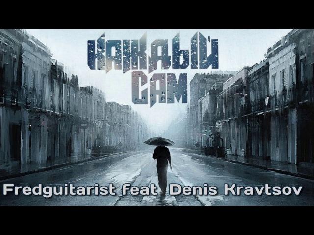 Fredguitarist feat Denis Kravtsov - Каждый сам