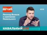 Штаб. Леонид Волков о кампании Навального. Эфир #032
