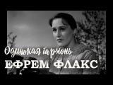 Одинокая гармонь (1947). Ефрем Флакс Простая история, 1960. Clip. Custom