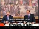 Ориентация Путина и Медведева