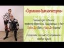 Olivier Douyez (accordéon)- Loris Douyez (violon). Concert à Novossibirsk 27.12.17