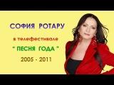 София Ротару - Песня Года (2005-2011)