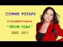София Ротару Песня Года 2005 2011