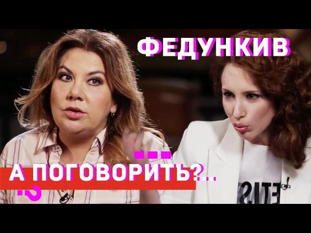 Марина Федункив: «Мужиков надо покупать на вырост» А поговорить?..
