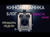 Киноаппаратная: новости кино и премьеры недели (Здравствуй, Папа, новый год 2!, Та ...