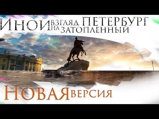 Иной взгляд на затопленный Петербург. Новая версия. AISPIK aispik айспик