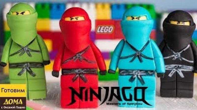 Как слепить Лего Ниндзяго без молда. Делаем съедобные фигурки для тортов и капкейков ГОТОВИМ ДОМА с