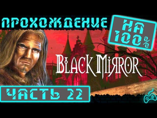 Чёрное Зеркало - Прохождение. Часть 22: Инкрустированная шкатулка. Гробница Дергхама Гордона