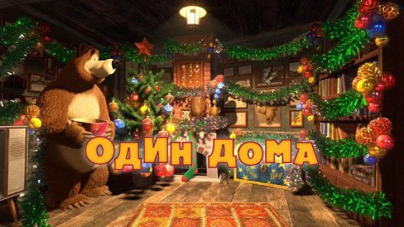 Маша и Медведь • Серия 21 - Один дома