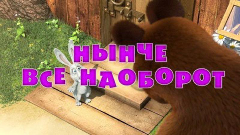 Маша и Медведь • Серия 38 - Нынче все наоборот