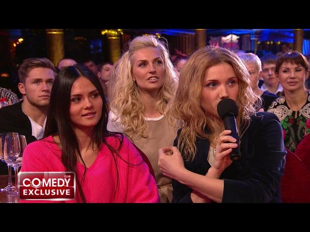 Comedy Club. Exclusive • 1 сезон • Comedy Club Exclusive, 66 выпуск