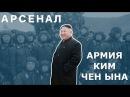 Арсенал / Армия Кима что есть и чего нет у военных КНДР 16.10.17