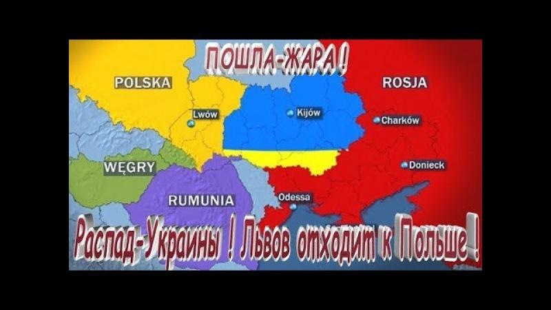 Распад Украины Львов отходит к Польше