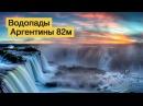 Водопады Игуасу Обзор отеля Аргентины
