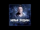 Илья Зудин -