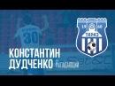 Константин Дудченко - добро пожаловать в ФК Тараз!