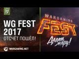WG Fest 2017: Скидки 40% до 20 сентября!