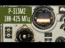 Р-313М2 приёмник УКВ до 425 МГц из СССР 1970-х годов. Слушаем эфир, смотрим внутренности.