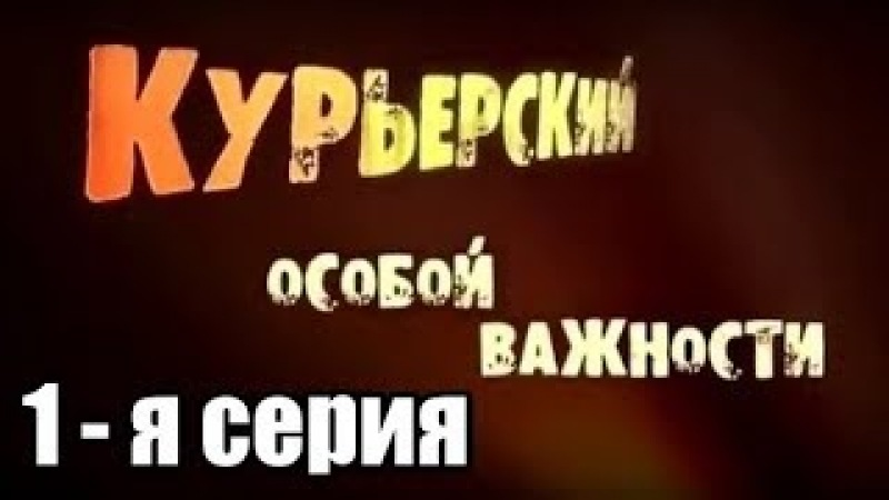 Многосерийный художественный фильм