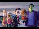 Видео к мультфильму «Мы – монстры» 2017 Трейлер дублированный