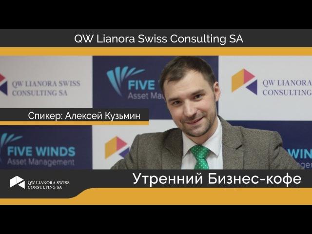 Алексей Кузьмин Утро с Лианорой QW Lianora Swiss Consulting 22 03 2018