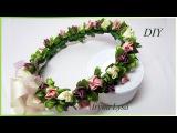 Веночек из бутонов роз своими руками, Crown Headband, Tutorial, flower rose ribbon, DIY
