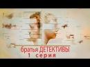 Братья детективы - 1 серия 2008