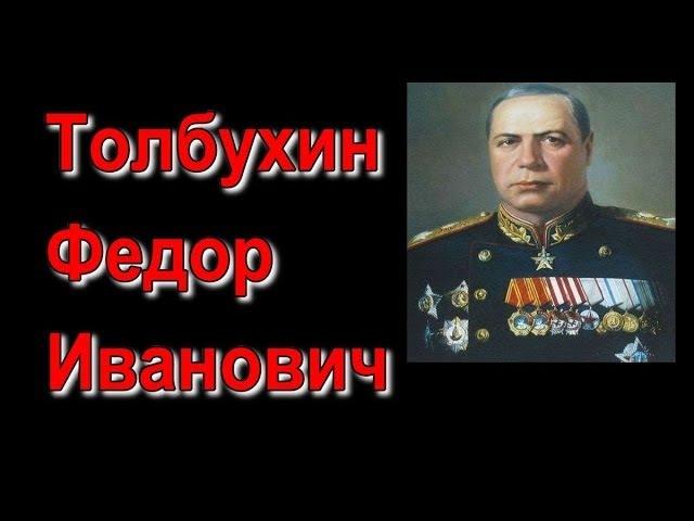 Маршал ТОЛБУХИН Ф. И. Маршалы победы Маршалы Сталина Великая Отечественная война 1941 Полководцы