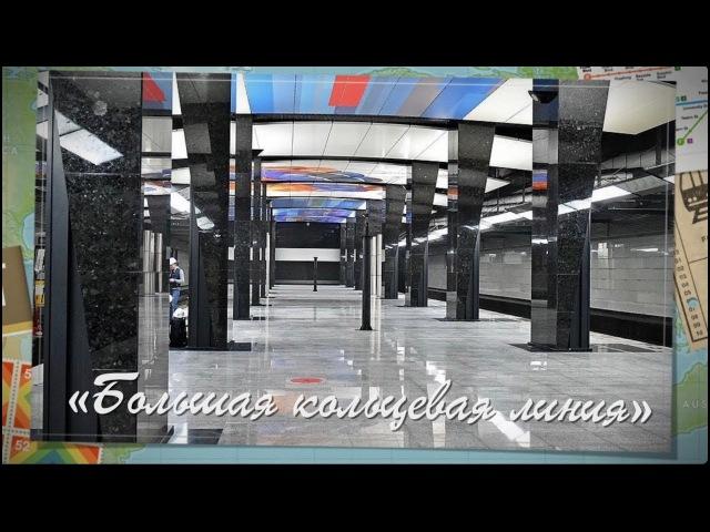 Новинка! Большая Кольцевая линия московского метро | Moscow metro