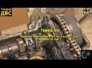 Toyota 1nz Современный бюджетный двигатель - как он выглядит/сделан Почему оно не х ...