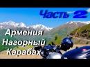 Мотопутешествие в Иран, Турцию и Балканы ЧАСТЬ 2 /Армения/