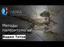 Вадим Титов - Методы палеонтологии